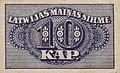 Latvia 1920, banknote 10 kopeks, design Rihards Zariņš.jpg