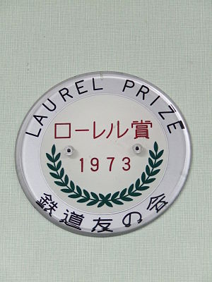 Laurel Prize - 1973 Laurel Prize plaque inside an Odakyu 9000 series EMU