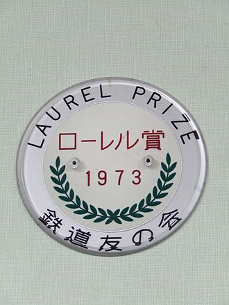 Laurel Prize - 1973 Laurel Prize plaque inside an Odakyu 9000 series EMU