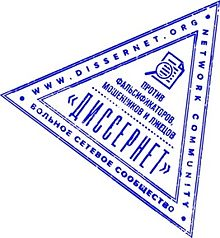 Logo para Dissernet.jpg