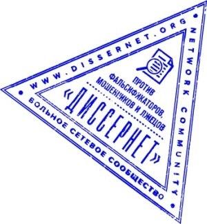 Dissernet - Image: Logo for Dissernet