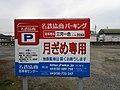 MT-Mikawa-Ishiki-Station-parking.jpg