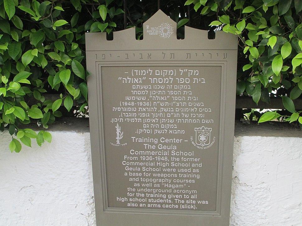 Memorial plaque of the Hagana in Geula high school