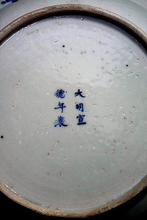 Kangxi transitional porcelain - Ming Style Mark