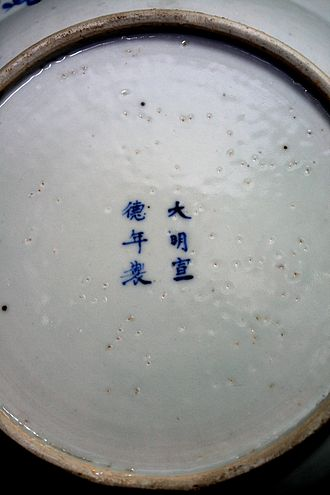 Kangxi transitional porcelain - Ming Style Mark
