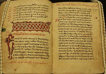 English: the first page of the Gospel of Luke