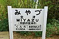 Miyazu sign - Morikami Museum and Japanese Gardens - Palm Beach County, Florida - DSC03552.jpg