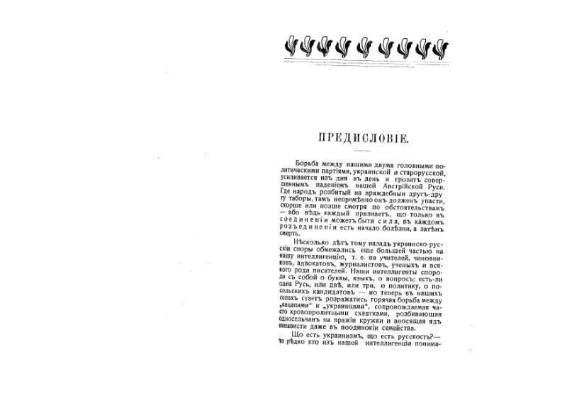 File:Mnib017-Swistun-SoToEstUkrainofilstvo.djvu