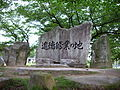 Monument of Aichi Normal College of Vocational Education.jpg