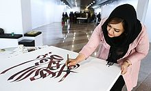 A Woman Writes The Name Of Fatimah During Ceremony For Mother S Day In Milad Tower