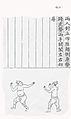 Muye Tobo Tong Ji; Book 4; Chapter 1 pg 21.jpg