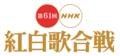 NHK Kohaku Uta Gassen 61 logo.png