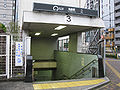 Nagoya-subway-H07-Kamejima-station-entrance-3-20100316.jpg