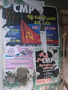 Communist Marxist Party - Wikipedia