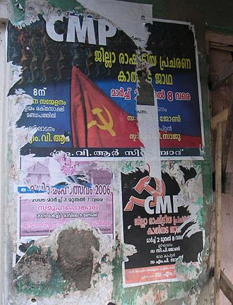 Communist Marxist Party - CMP posters in Nedumangad