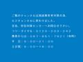 Nishisanuki Superimpose 22ch.PNG