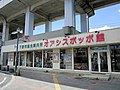 Oasis Poppo Kan (Shimotsuke).jpg