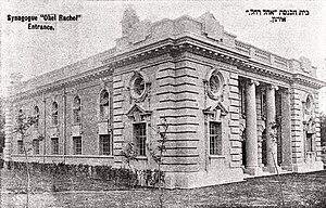 Ohel Rachel Synagogue - Image: Ohel Rachel Synagogue old