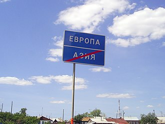"Boundaries between the continents of Earth - Road sign on the continental border between Europe and Asia near Magnitogorsk, Ural Mountains, Russia. It reads ""Europe"", above a crossed-out ""Asia"", as one enters Europe and leaves Asia."