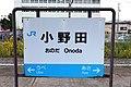Onoda Station-04.jpg