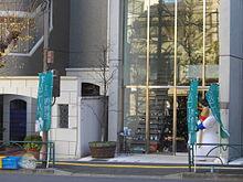 八音琴博物馆 (东京)