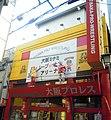 Osaka Minami MOVE ON Arena.jpg