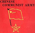 PLA flag and roundel from 1960 DA Pamphlet 30-51 Handbook on the Chinese Communist Army (page 2 crop).jpg