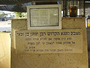 Merkabah mysticism - Tomb of Rabbi Yohanan ben Zakai in Tiberias