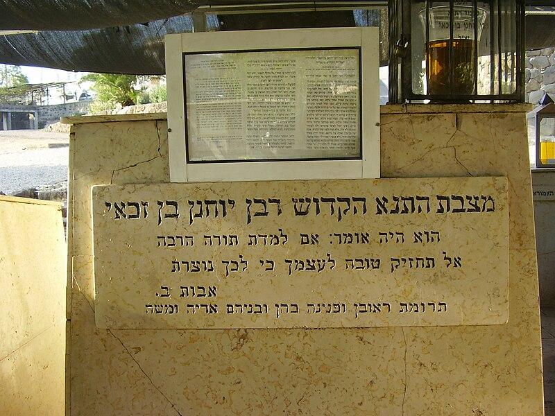 קבר רבן יוחנן בן זכאי בטבריה