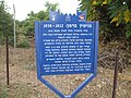 PikiWiki Israel 33146 Memorial to Benjamin Berman near Regba.JPG