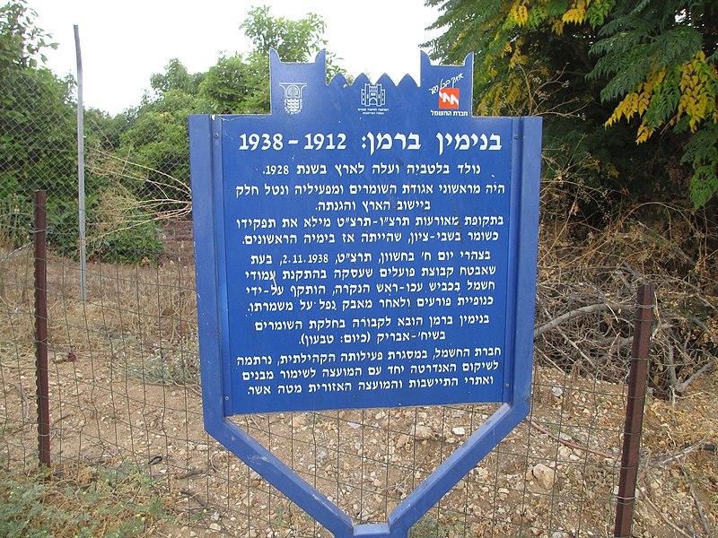 אתר הנצחה לשומר בנימין ברמן