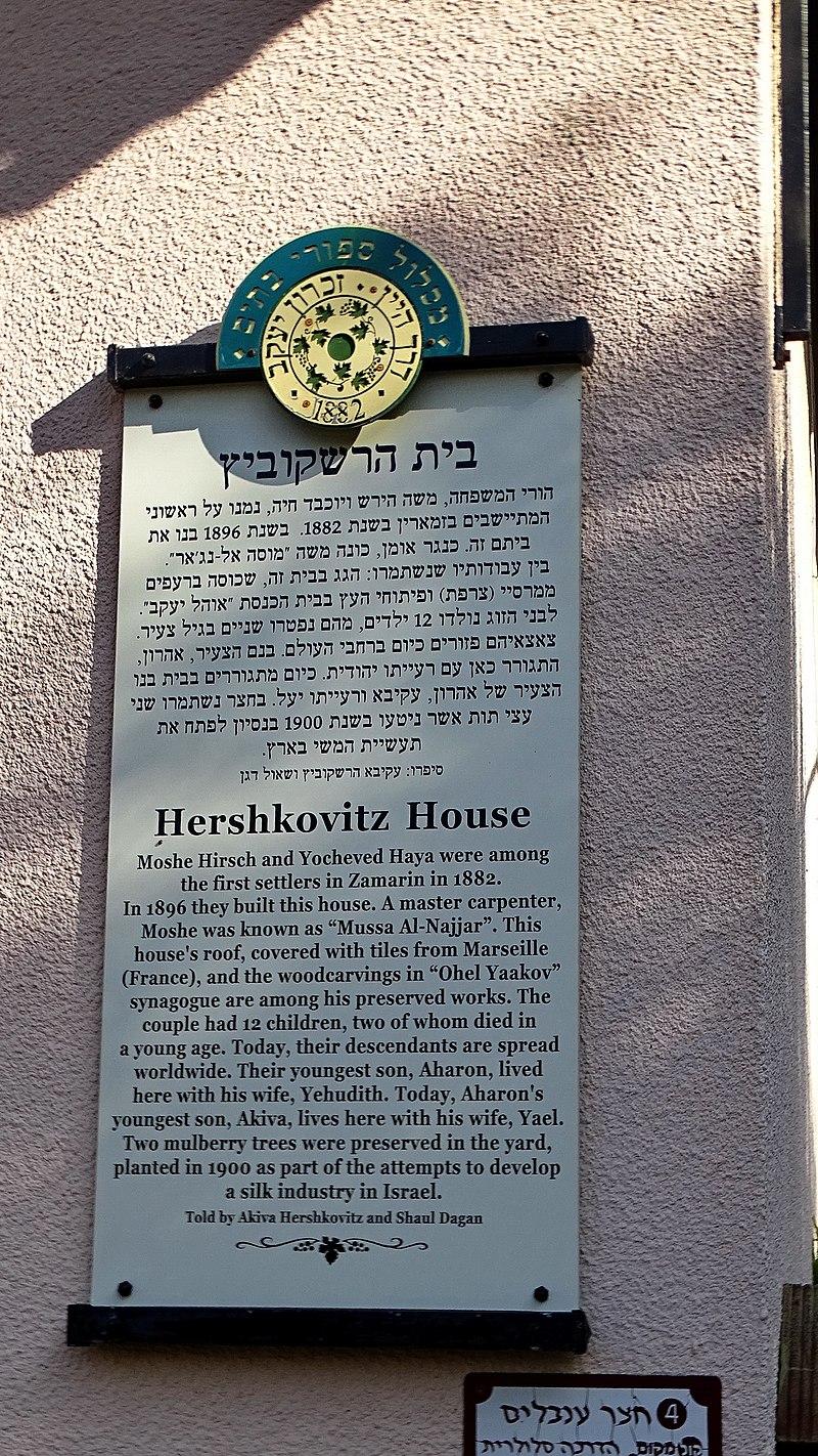 בית הרשקוביץ