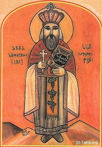 Pope Demetrius I of Alexandria - Pope Demetrius of Alexandria