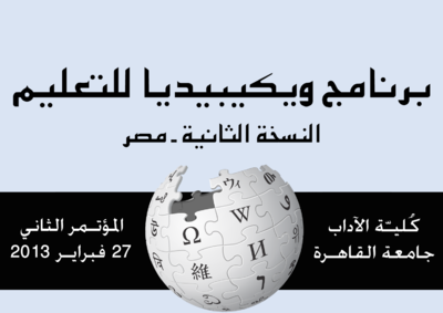 Poster of Second Celebration Conference, Egypt-February 2013.png