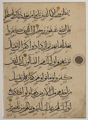 Koran Wikiwand