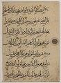 Qur'an manuscript. Surat Al 'Imran, 85-88. (2).tif
