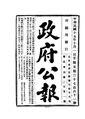 ROC1926-10-01--10-31政府公報3761--3789.pdf