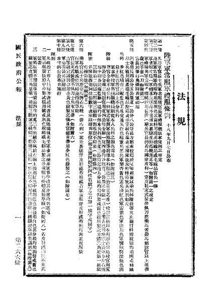 File:ROC1929-09-11國民政府公報266.pdf