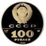 RR3217-0013 100 rubles USSR 1988 Gold avers.png