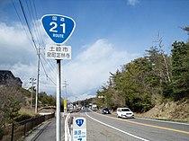 Route21 Toki.JPG