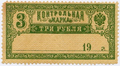 Russia 1918 Liapine 11 stamp (Control Savings 3r).png