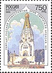Russia stamp 1995 № 234.jpg