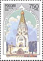 Russia stamp 1995 № 234.jpg