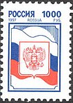 Russia stamp 1997 № 343.jpg