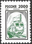 Russia stamp 1997 № 351.jpg
