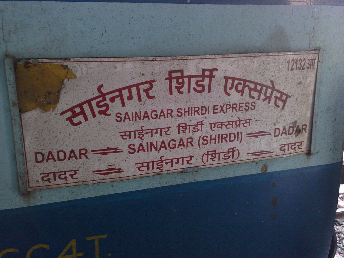 dadar central - sainagar shirdi superfast express