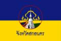 Sakon nakhon provincial flag .png