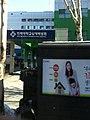 Sanggye Paik hospital.jpg