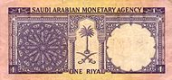 SaudiArabiaP11a-1Riyal-(1966)-donatedth b.jpg