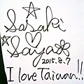 Sayaka Sasaki's signature at Comic Exhibition 20150807.jpg